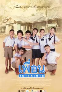 Peun-Rao-Lae-Nai (2018) เพื่อน เราและนาย