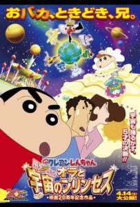 Shinchan the movie (2012) ชินจัง เดอะมูฟวี่ สงครามอวกาศและเจ้าหญิงฮิมาวาริ