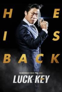 Luck-Key (Leokki) (2016)