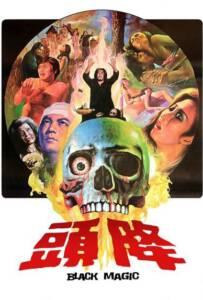 Black Magic (Jiang tou) (1975) คาถา