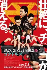 Back Street Girls: Gokudols (2019)