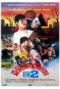 Mr. Vampire 2 (1986) ผีกัดอย่ากัดตอบ ภาค 2