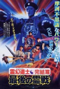 Mr. Vampire 4 (1988) ผีกัดอย่ากัดตอบ ภาค 4