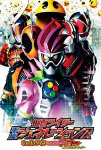 Kamen Rider Heisei Generations Dr. Pac-Man vs. Ex-Aid & Ghost with Legend Rider (2016) รวมพล 5 มาสค์ไรเดอร์ ปะทะ ดร. แพ็คแมน