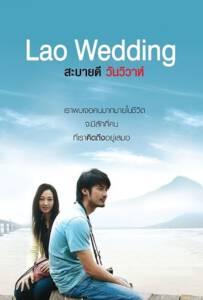 Lao Wedding (2011) สะบายดี3 วันวิวาห์