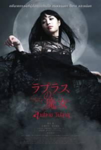 Laplace's Witch (2018) ลาปลาซ วิปลาส