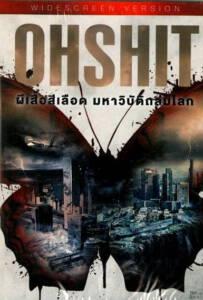 Oh Shit (2013) ผีเสื้อสีเลือด มหาวิบัติถล่มโลก