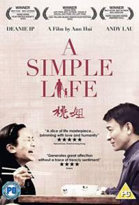 A Simple Life (2011) แค่เธอยิ้ม หัวใจก็อิ่มรัก