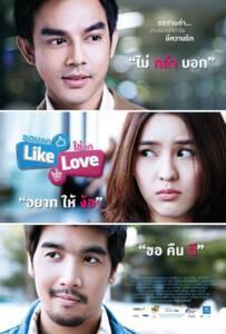 Like Love (2012) ชอบกด Like ใช่กด Love