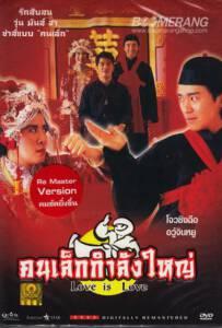 Love is Love (1990) คนเล็กกำลังใหญ่