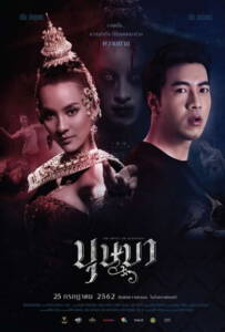 The Spirit of Ramayana (2019) บุษบา