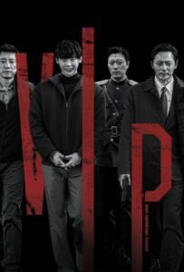VIP (2017) วี.ไอ.พี