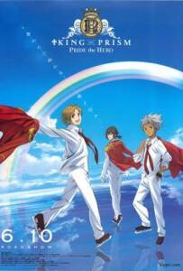 King of Prism: Pride the Hero (2017)