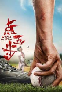 Weeds on Fire (2016) รวมใจสู้เพื่อฝัน