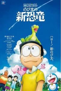 Doraemon the Movie : Nobita's New Dinosaur (2020) ไดโนเสาร์ตัวใหม่ของโนบิตะ