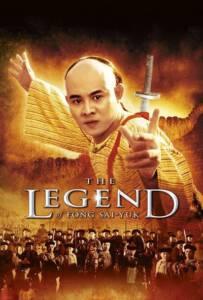 Fong Sai yuk (1993) ฟงไสหยก สู้บนหัวคน 1