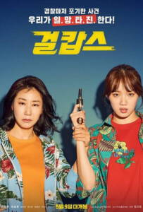 Miss and Mrs. Cops (2019)