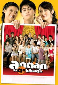 Just Kids (2006) ลูกตลกตกไม่ไกลต้น
