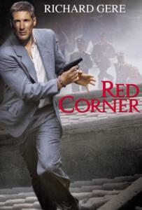 Red Corner (1997) เหนือกว่ารัก หักเหลี่ยมมังกร