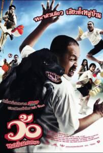 Wo maba maha sanuk (2008) ว้อ หมาบ้ามหาสนุก