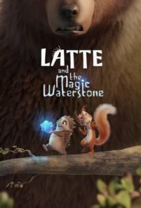 Latte & the Magic Waterstone (2019) ลาเต้ผจญภัยกับศิลาแห่งสายน้ำ