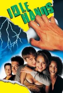 Idle Hands (1999) ผีขยัน มือขยี้
