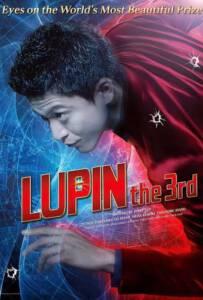 Lupin The Third (2014) ลูแปง ยอดโจรกรรมอัจฉริยะ