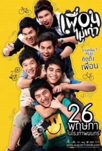 August Friends (2011) เพื่อนไม่เก่า