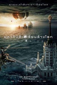 Attraction 2: Invasion (2020) มหาวิบัติเอเลี่ยนล้างโลก
