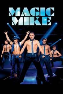Magic Mike (2012) เขย่าฝันสะบัดซิกแพค