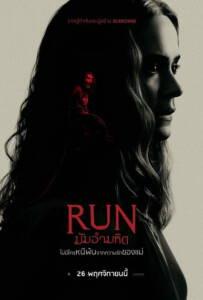 Run (2020) มัมอำมหิต