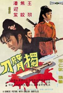 The One Armed Swordsman (1967) เดชไอ้ด้วน ภาค 1