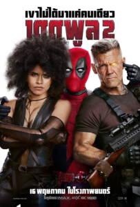 Deadpool-2-2018