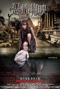 Fear Is Coming (Kong bu jiang ying) (2016) โรงหนังสยอง