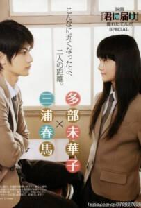 Kimi ni todoke Live Action Movie (2010) ฝากใจไปถึงเธอ