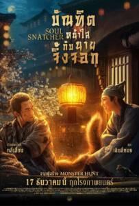 Soul Snatcher (2020) บัณฑิตหน้าใส กับ นายจิ้งจอก