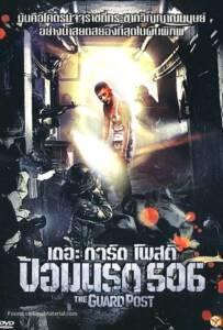 The Guard Post (2008) เดอะการ์ดโพสต์ ป้อมนรก 506
