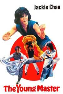 The Young Master (Shi di chu ma) (1980) ไอ้มังกรหมัดสิงห์โต