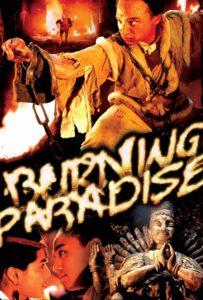 Burning Paradise (Huo shao hong lian si) (1994) ปึงซีเง็ก เผาเล่งเน่ยยี่