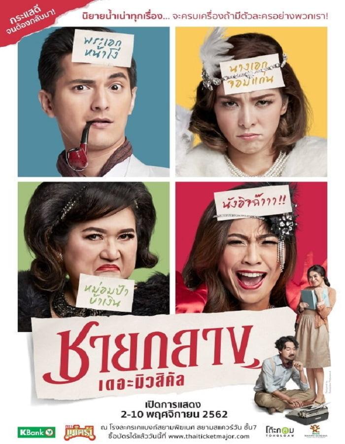Chaiklang the Musical (2019)