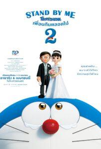 Stand by Me Doraemon 2 (2020) โดราเอมอน เพื่อนกันตลอดไป 2
