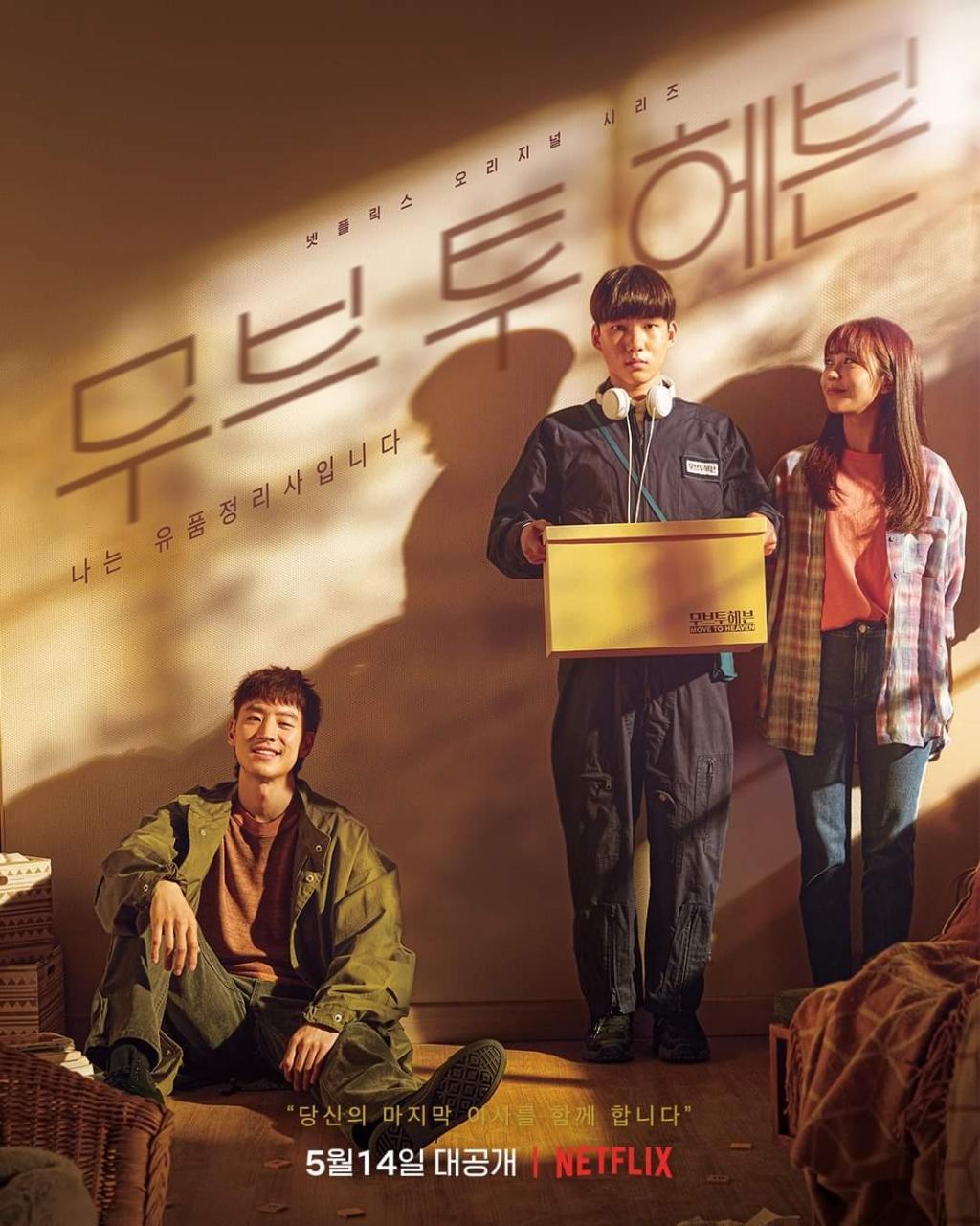 Move to Heaven (2021) NETFLIX พากย์ไทย