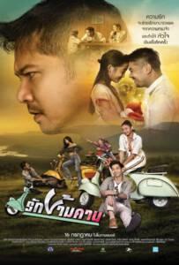 Rak-Kham-Kan (2020) รักข้ามคาน