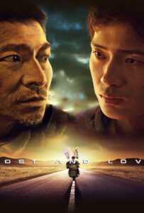 Lost and Love (2015) หัวใจพ่อน่ากราบ