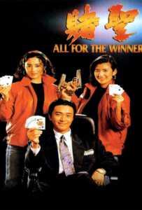 All for the Winner (1990) คนตัดเซียน