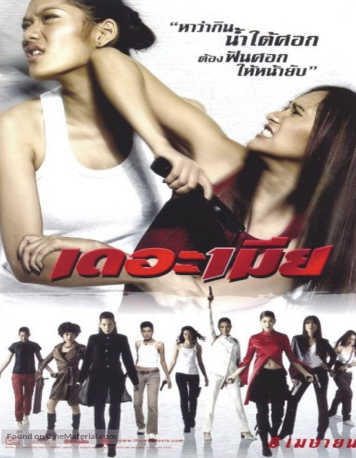 The Bullet Wives (2005) เดอะเมีย